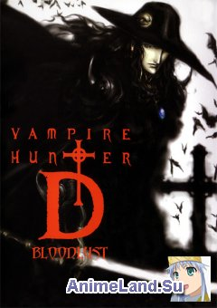 D: Жажда крови / Vampire Hunter D: Bloodlust (RUS)
