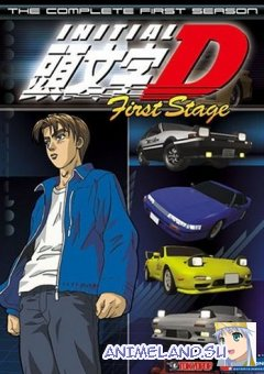 ������� ��� - ������ ������ / Initial D First Stage (RUS)