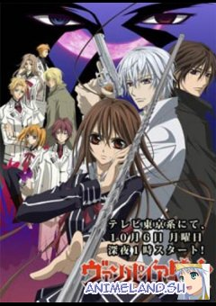 ������-������ (������ �����) / Vampire Knight Guilty (RUS)