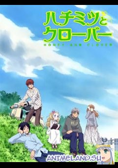 ��� � ������ (������ �����) / Honey and Clover (RUS)