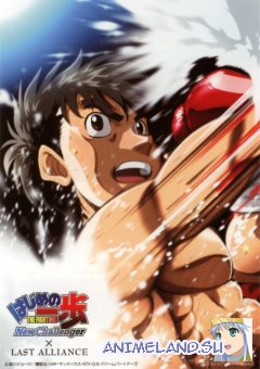 (OST) Hajime no Ippo: New Challenger - 2009, MP3