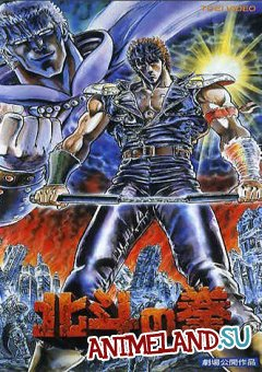����� �������� ������ - ����� 1 / Fist of the North Star 1 (SUB)