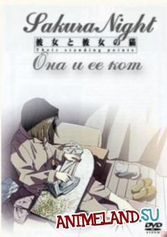 Она и ее кот / She and Her Cat (SUB)