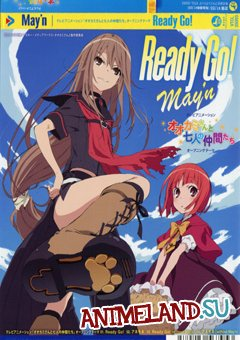 Ookami-san to Shichinin no Nakama-tachi OP Single - Ready Go!