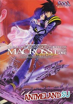�������: ������� �� ���� ������? / Super Dimensional Fortress Macross: Do You Remember Love? (RUS)