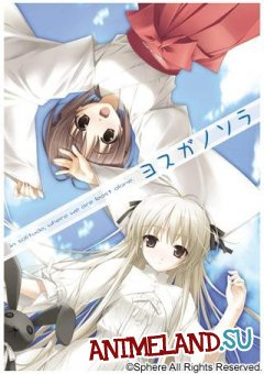 Yosuga no Sora - In solitude, where we are least alone