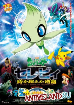Покемон (фильм 04) / Pokemon 4Ever: Celebi - Voice of the Forest (RUS)