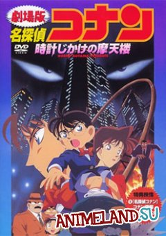 Детектив Конан (фильм 01) / Detective Conan: The Timed Skyscraper (SUB)