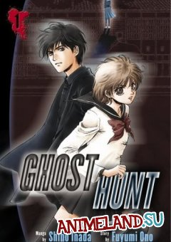 Охота на привидений / The Ghost Hunt (RUS)