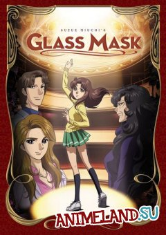 Стеклянная маска OVA / Glass Mask: The Girl of a Thousand Masks (SUB)