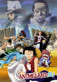 Ван-Пис: Фильм восьмой / One Piece: The Desert Princess and The Pirates: Adventure in Alabasta (RUS)