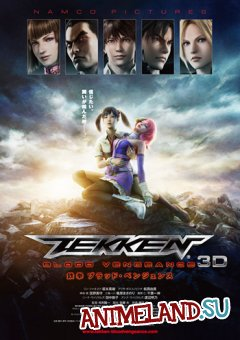 ������: ������� ����� / Tekken: Blood Vengeance (RUS)