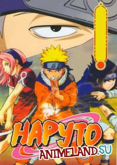 Наруто OVA-1 / Naruto Special: Find the Crimson Four-leaf Clover! (RUS)