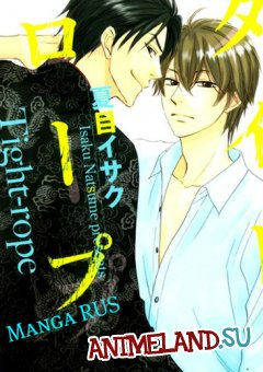 ��������� ���� / Tight rope (MANGA)