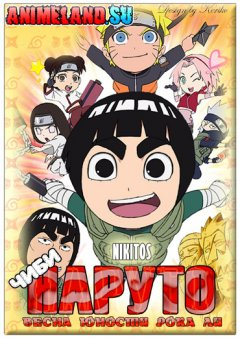 ЧИБИ Наруто: Весна Юности Рока Ли / Naruto SD: Rock Lee no Seishun Full-Power Ninden (RUS)