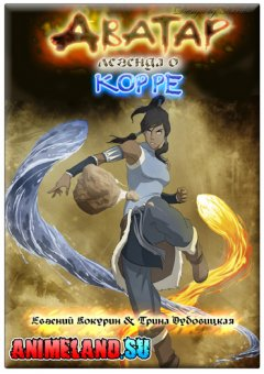Аватар: Легенда о Корре / Avatar: The Legend of Korra (RUS)