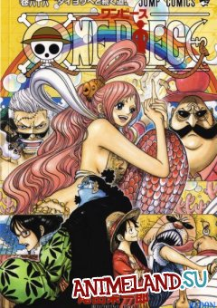 Ван-Пис / One Piece (Manga)