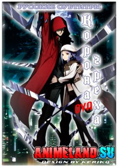 Корона греха OVA / Guilty Crown: Lost Christmas (SUB)
