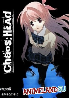 Хаос;Разум / Chaos;HEad (GAME)