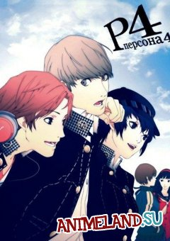 Персона 4 / Persona 4 The Animation (RUS)