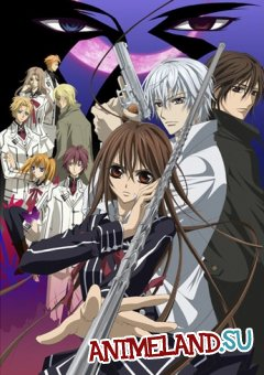 Рыцарь-вампир [ТВ-2] / Vampire Knight Guilty (RUS)