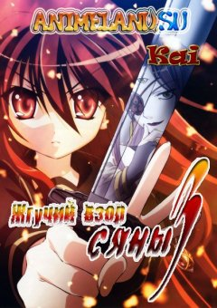 Жгучий взор Сяны [ТВ-3] / Shakugan no Shana III (Final) (RUS)
