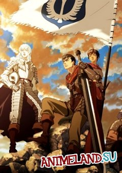 Берсерк: Битва за Долдрей / Berserk Golden Age Arc II: The Battle for Doldrey (RUS)