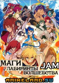 Маги - Лабиринт Магии / Magi - The Labyrinth of Magic (RUS)