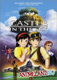 Небесный замок Лапута / Laputa: The Castle in the Sky (SUB)