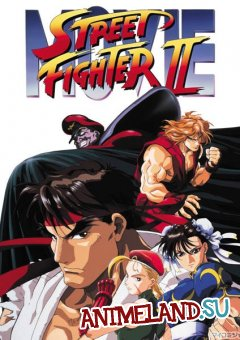Уличный боец II - Фильм / Street Fighter II: The Animated Movie (RUS)