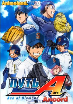 Путь аса / Ace of Diamond (RUS)
