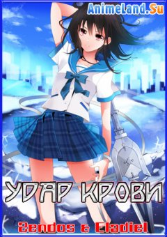 ���� ����� / Strike the Blood (RUS)