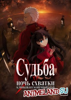 ������: ���� �������. ������� ����������� ���� [��-1] / Fate/Stay Night Unlimited Blade Works (RUS)