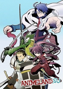 ��� �������� / Log Horizon (RUS)